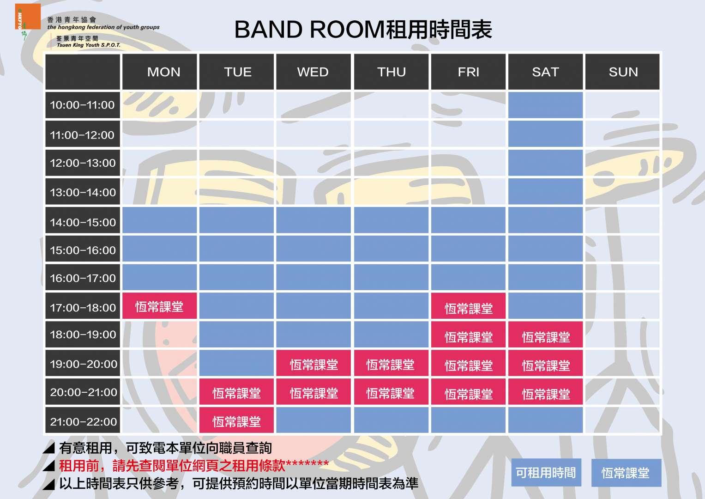 Band-Room租用服務.jpg